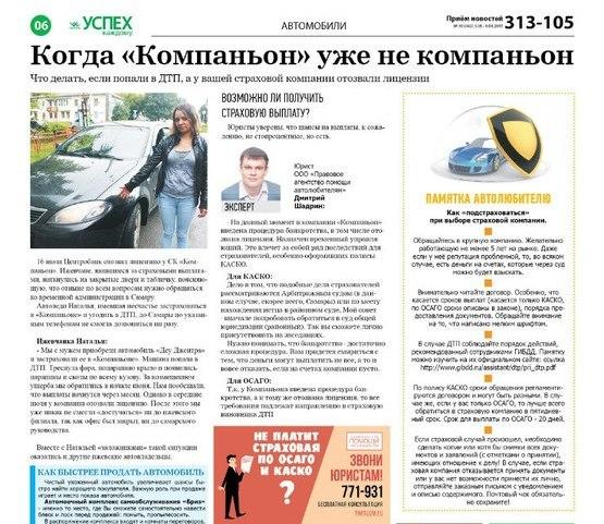 Страховая компания макс отзывы по осаго москва